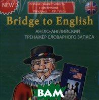 Bridge to English: Англо-английский тренажер словарного запаса    купить