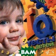 IQ-тесты для детей   купить
