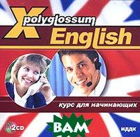 X-Polyglossum English: Курс для начинающих   купить