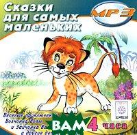 Сказки для самых маленьких   Онисимова Оксана  купить