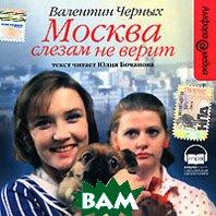 Москва слезам не верит   Черных Валентин  купить