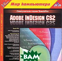 Adobe InDesign CS2   купить