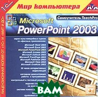 Microsoft PowerPoint 2003   купить