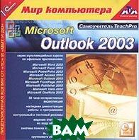 Microsoft Outlook 2003   купить