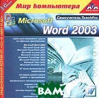 Microsoft Word 2003   купить