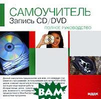 Самоучитель: Запись CD/DVD. Полное руководство   купить
