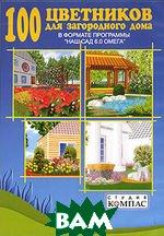 100 цветников для загородного дома    купить
