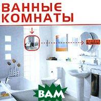 Ванные комнаты   купить