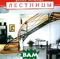 Дизайн интерьера: Лестницы   купить