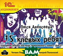 15 клевых ребят   Алексеева Люся  купить
