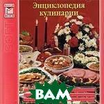 Энциклопедия кулинарии   купить