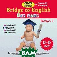 Bridge To English For Kids   купить