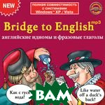 Bridge to English: Английские идиомы и фразовые глаголы   купить