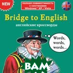 Bridge to English: ���������� ���������� 