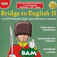Bridge To English II: Углубленный курс английского языка   купить