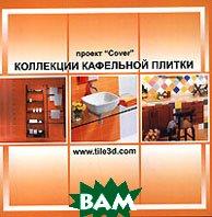 Коллекция кафельной плитки   купить