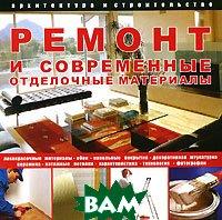 Ремонт и современные отделочные материалы   купить