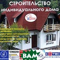 Строительство индивидуального дома   купить