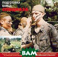 Спецназ России. Подготовка бойца Спецназа. Часть 1   купить