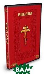 Библия   купить
