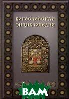 Богословская энциклопедия    купить