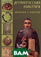 Древнерусская культура: литература и искусство   купить