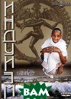 Индуизм    купить