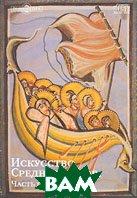 Искусство Средних веков. Часть 1   купить
