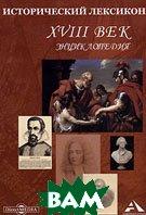 Исторический лексикон. XVIII век   купить