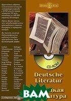Немецкая литература от Лессинга до Кафки   купить