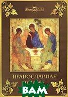 Православная икона   купить