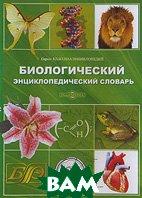 Биологический энциклопедический словарь    купить