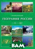 География России. Энциклопедия   купить