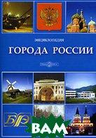 Города России   купить