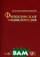 Философская энциклопедия   купить