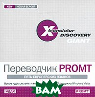 X-Translator Discovery Giant. Переводчик Promt: Пять европейскийх языков   купить