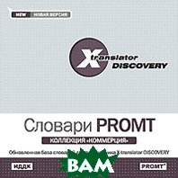 X-Translator Discovery. Коллекция словарей Promt. Коммерция   купить