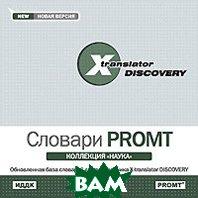 X-Translator Discovery. Коллекция словарей Promt. Наука   купить