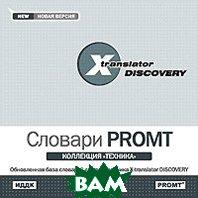 X-Translator Discovery. ��������� �������� Promt. �������   ������