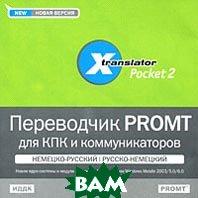 X-Translator: Pocket 2. Переводчик PROMT для КПК и коммуникаторов. Немецко-русский, русско-немецкий   купить