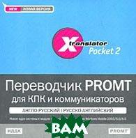 X-Translator: Pocket 2. Переводчик PROMT для КПК и коммуникаторов. Англо-русский, русско-английский   купить