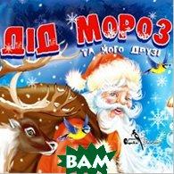 Дід Мороз та його друзі   купить