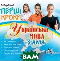Перші кроки. Українська мова з нуля   купить