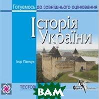 Тестові завдання. Історія України   купить
