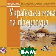 Тестові завдання. Українська мова та література   купить