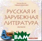 Русская и зарубежная литература. 11 класс. Хрестоматия   купить