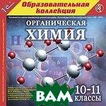 Органическая Химия 10-11 класс   купить