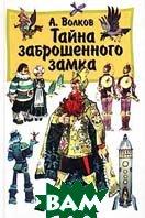 Тайна заброшенного замка  Александр Волков купить