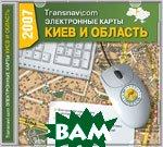 Электронная бизнес-карта: Киев и Киевская область (v.14.0)   купить