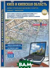 Электронная бизнес-карта. Киев и область (Office version 2.0)   купить